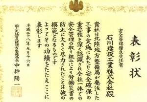20160926085525_00001